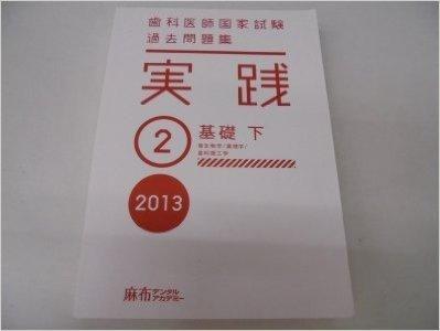 歯科医師国家試験過去問題集実践 2013ー2―過去問を使いこなそう 基礎 下(微生物学/薬理学