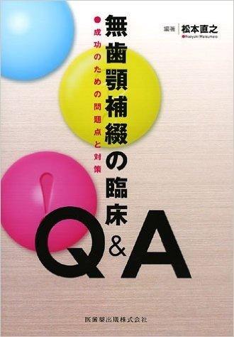 無歯顎補綴の臨床 Q&A成功のための問題点と対策