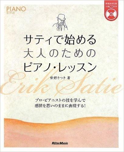 サティで始める大人のためのピアノ・レッスン (CD付) (Piano style)