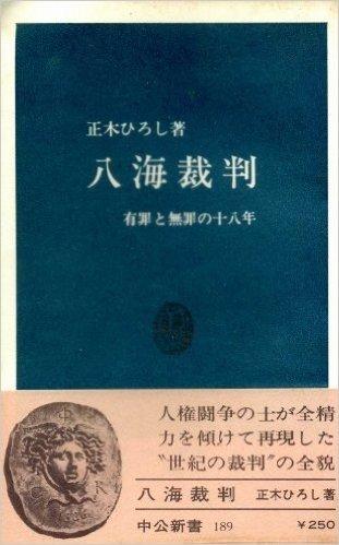 八海裁判―有罪と無罪の十八年 (1969年) (中公新書)