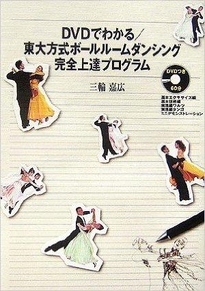 DVDでわかる東大方式ボールルームダンシング完全上達プログラム