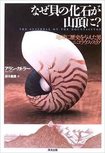 なぜ貝の化石が山頂に?―地球に歴史を与えた男ニコラウス・ステノ