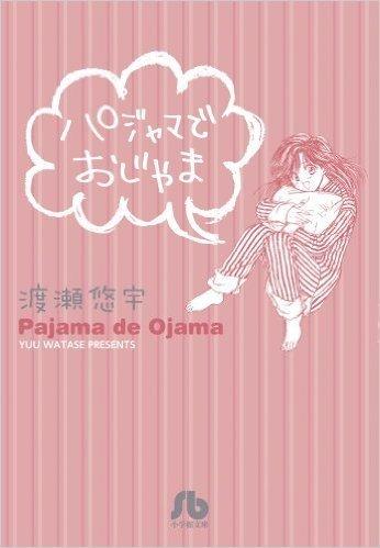 パジャマでおじゃま (小学館文庫 わB 34)