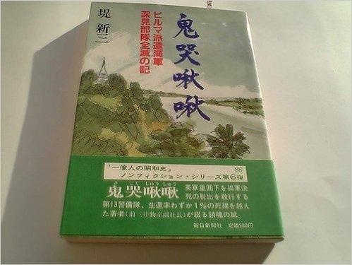 鬼哭啾啾―ビルマ派遣海軍深見部隊全滅の記 (1981年)