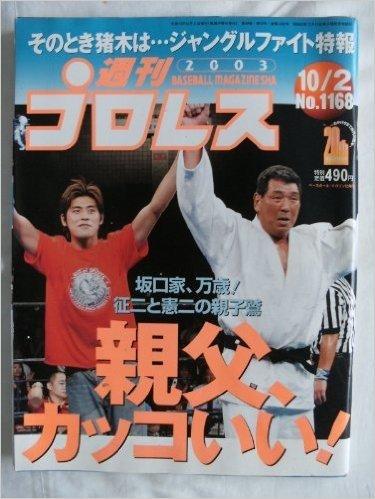 週刊 プロレス 2003年 10/2号 No.1168 親父カッコいい! / 坂口家、万歳! 征二と憲二の親子鷲
