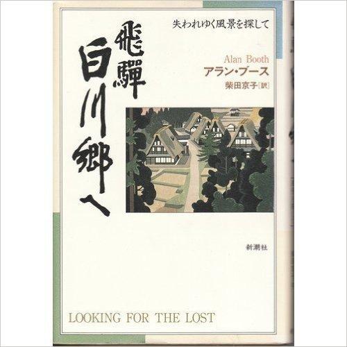 飛騨白川郷へ―失われゆく風景を探して