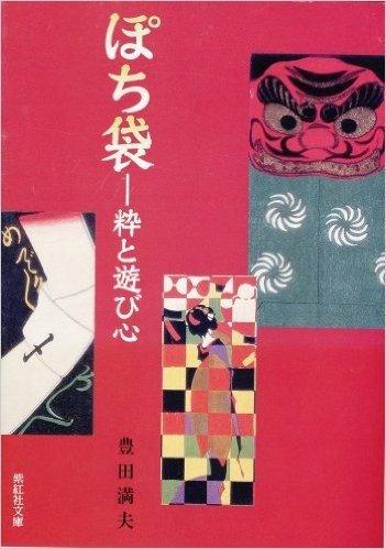 ぽち袋―粋と遊び心 (紫紅社文庫)