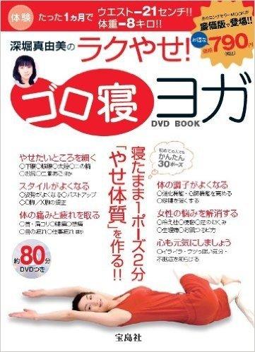 深堀真由美のラクやせ! ゴロ寝ヨガDVD BOOK (宝島社DVD BOOKシリーズ)