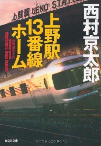上野駅13番線ホーム (光文社文庫)