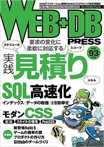 WEB+DB PRESS Vol.93 コメント