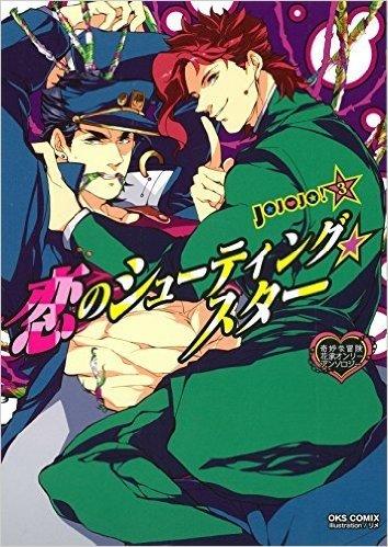 JOJOJO!  3 恋のシューティング☆スター (OKS女性向けコミックス)