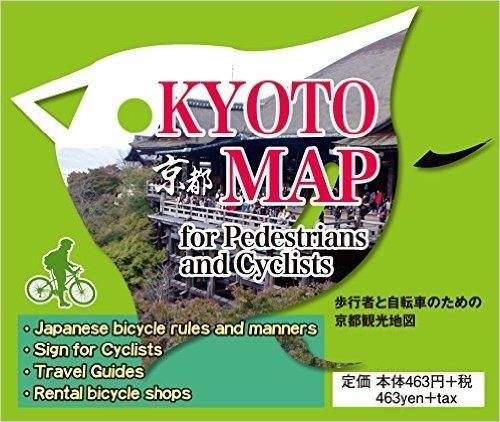 KYOTO MAP for Pedestrians and Cyclists ~歩行者と自転車のための京都観光地図~【京都市内中心部の自転車通行規制一覧】