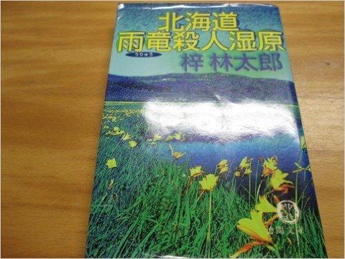 北海道雨竜殺人湿原 (徳間文庫)