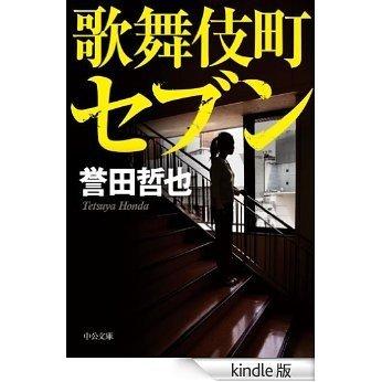 歌舞伎町セブン (中公文庫) [Kindle版]
