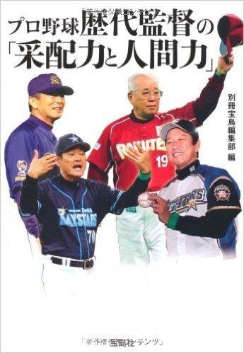 プロ野球 歴代監督の「采配力と人間力」 (宝島SUGOI文庫)